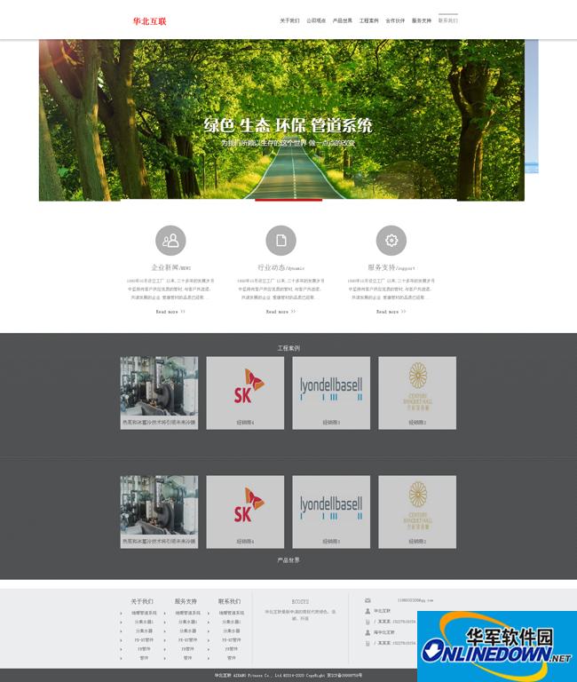 生态环保科技公司网站dedecms模板