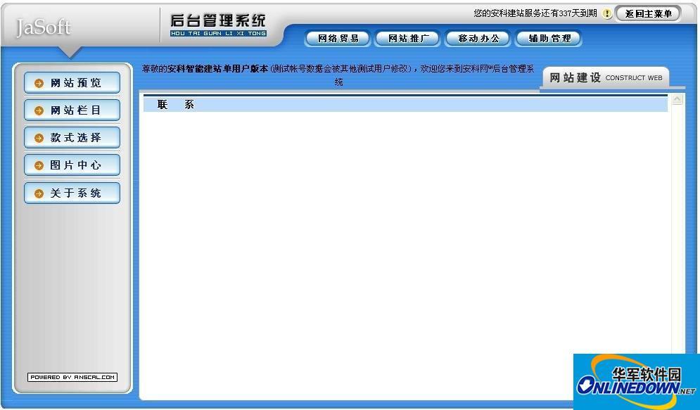 安科智能建站系统截图