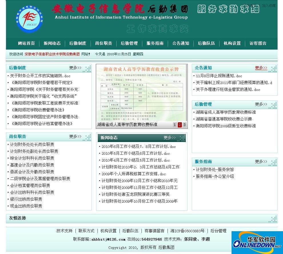 高等学校后勤网站管理系统截图