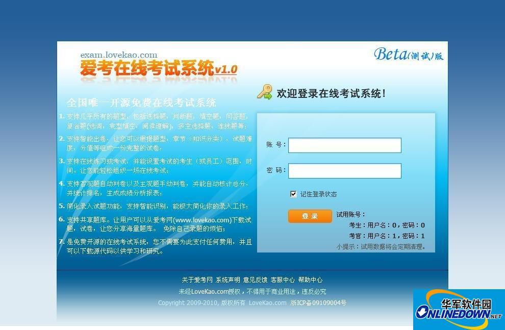 爱考在线考试系统
