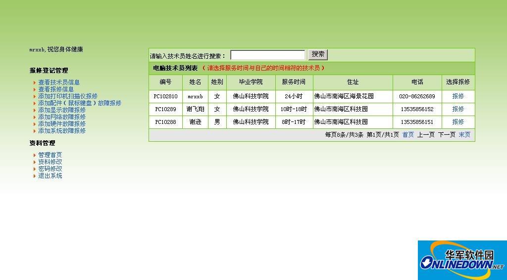 谢氏网络社区电脑报修系统