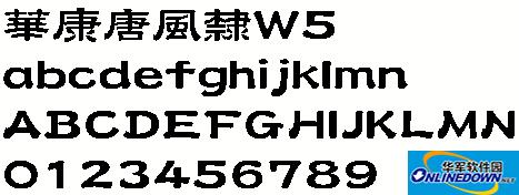 华康唐风隶W5(繁)LOGO