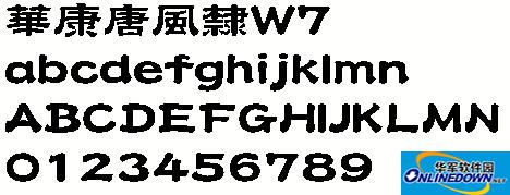 华康唐风隶W7(繁)