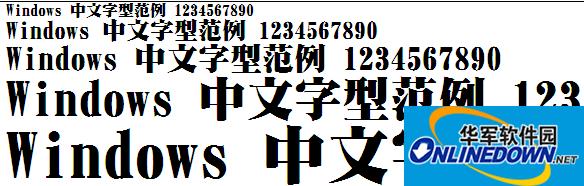 日本特宋字体