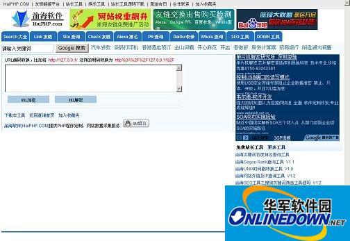 渝海URL编码转换工具