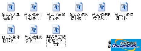蔡云汉书法字体打包下载(9款)