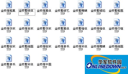 金桥字体打包下载(24款)