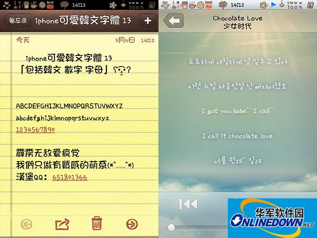 iPhone可爱韩文字体13