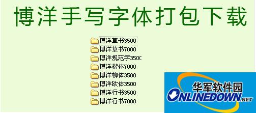 博洋手写中文字体打包下载