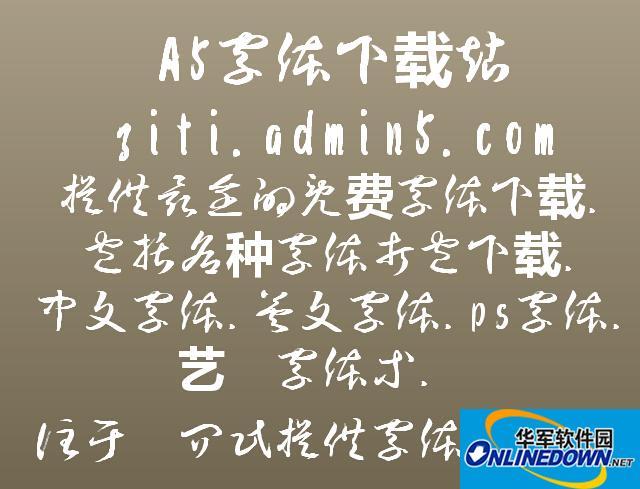 淡斋草书(繁)