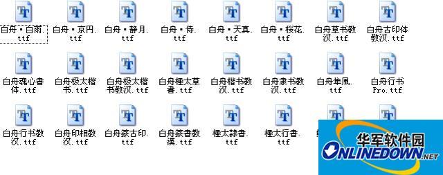 白舟字体24款打包下载