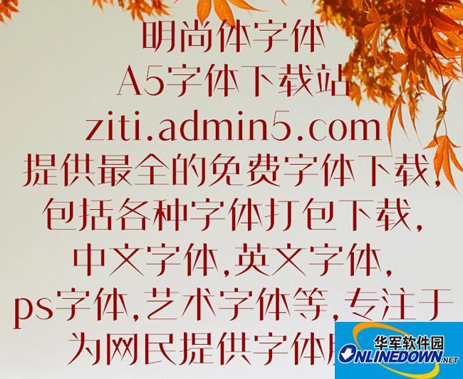 明尚体字体