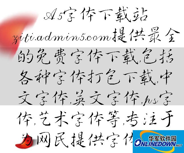 青鸟华光简行草LOGO