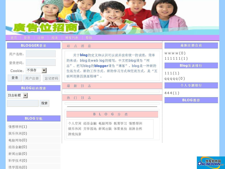 XSH多用户博客系统程序 完整简洁版LOGO