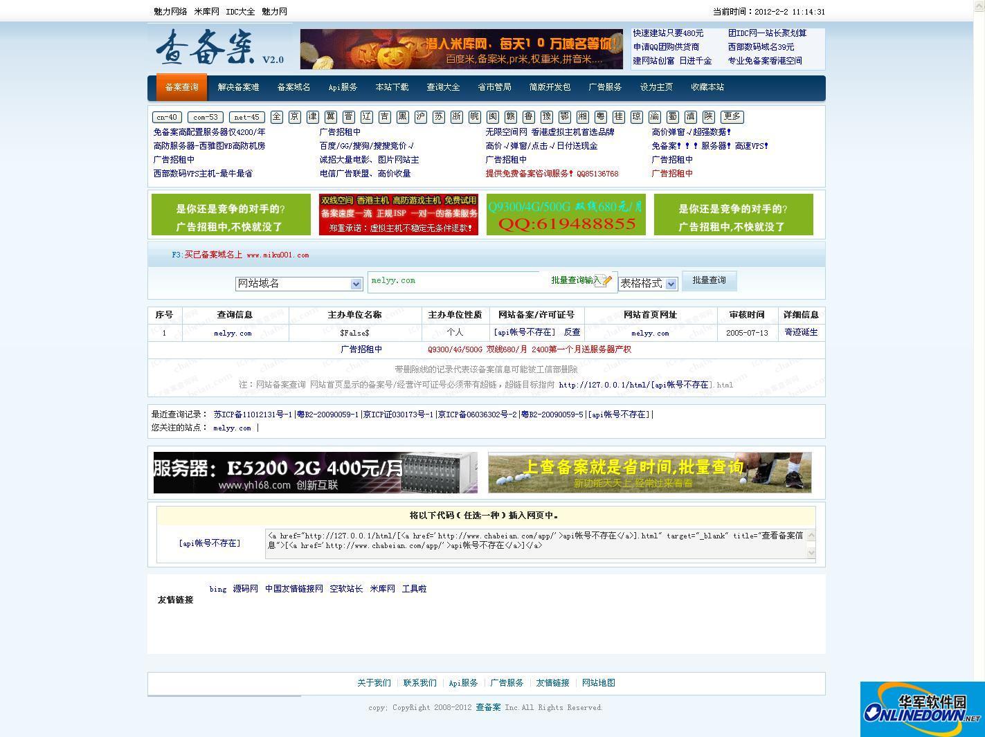 ICP网站备案查询系统