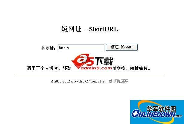 短网址程序(带黑白名单功能)