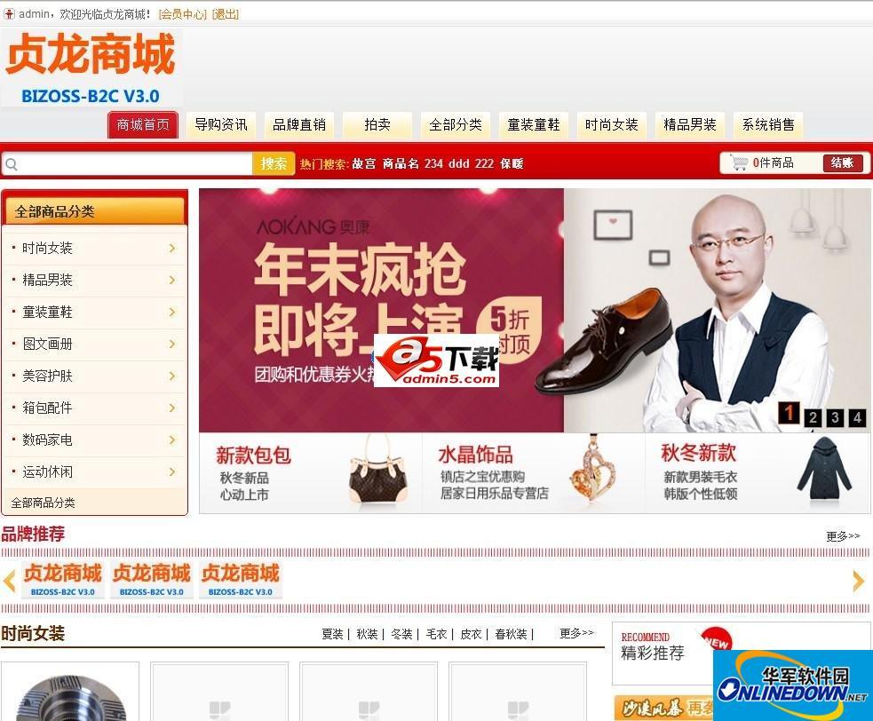 贞龙网店商城电子商务系统