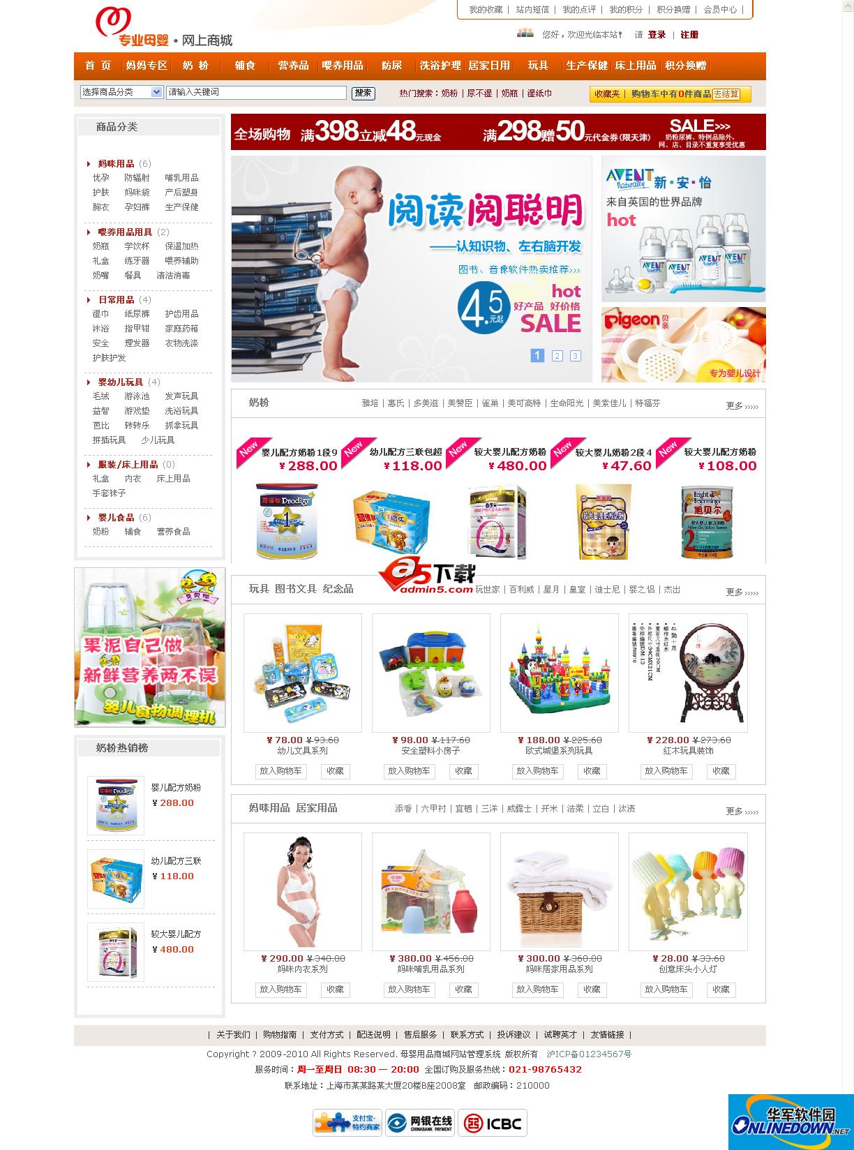 母婴商城网站源码