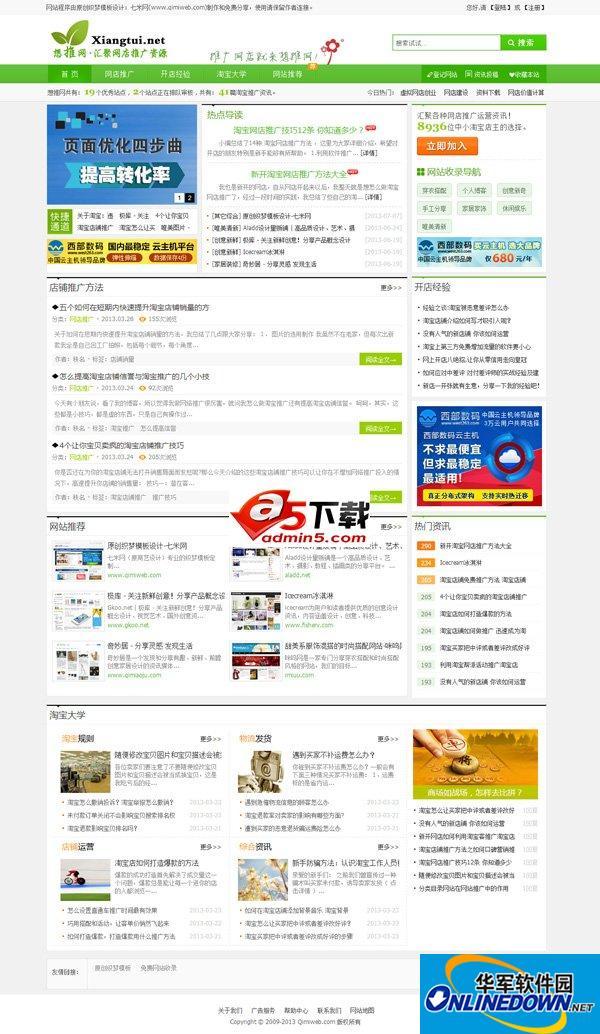 PHP网站目录程序