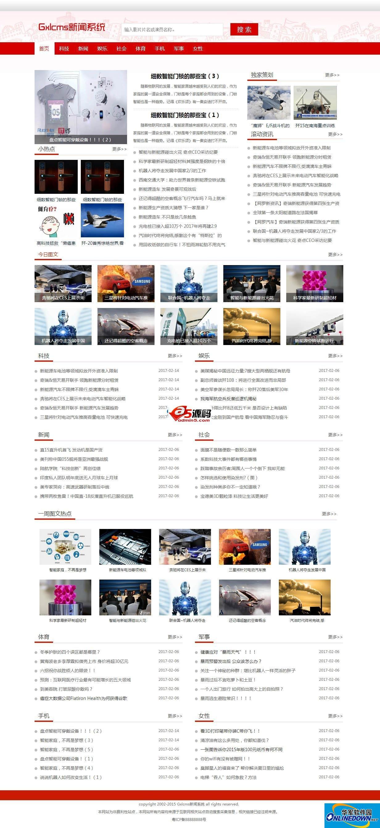 Gxlcms新闻系统(新闻类cms)