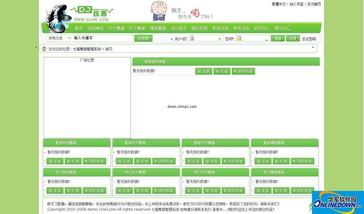 七禧asp舞曲管理系统LOGO
