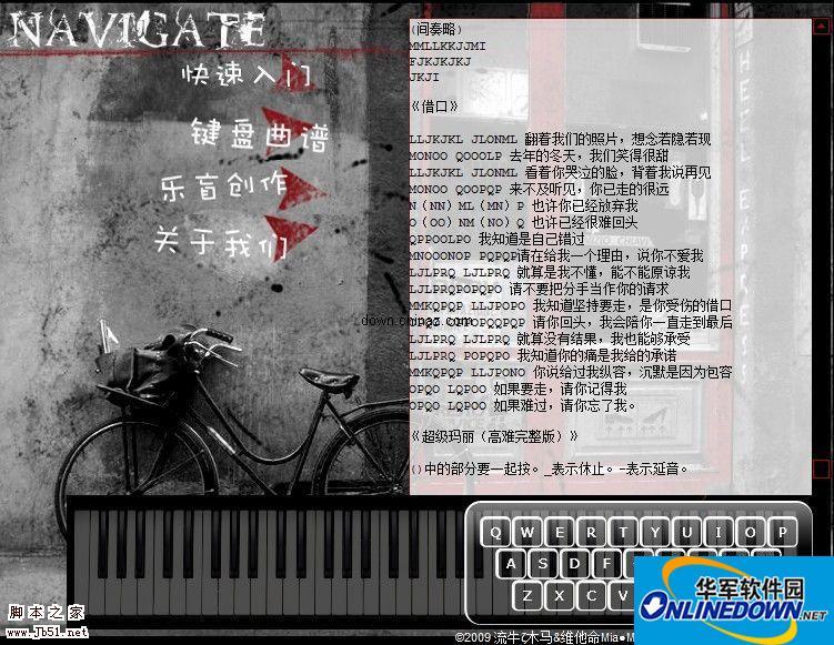 Silverlight键盘钢琴