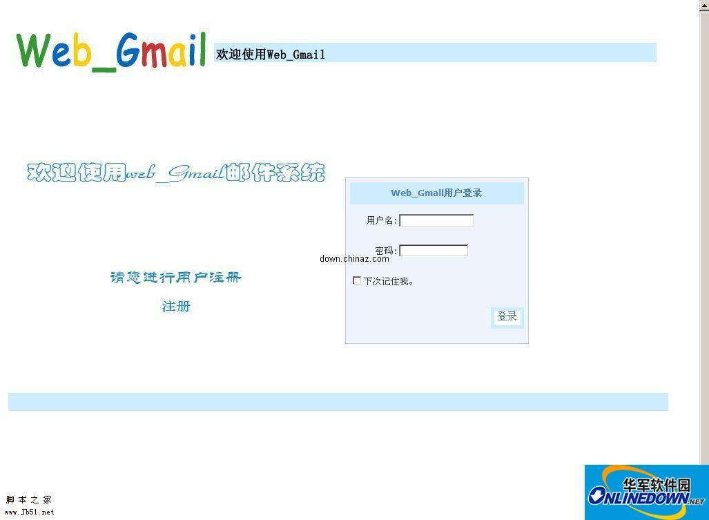 WebGmail邮件系统