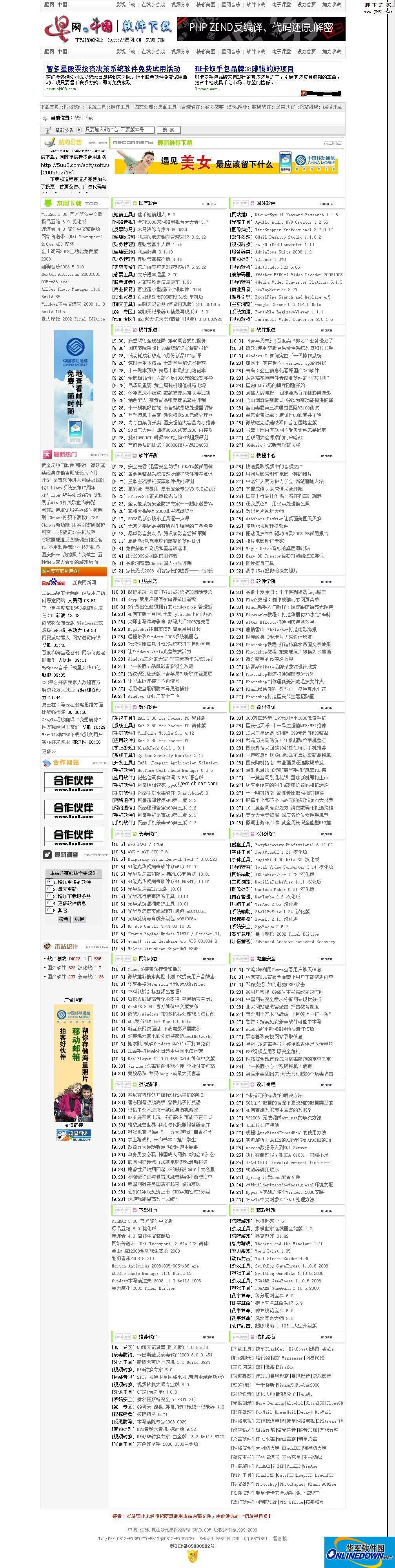 华军软件下载系统(php+zend)