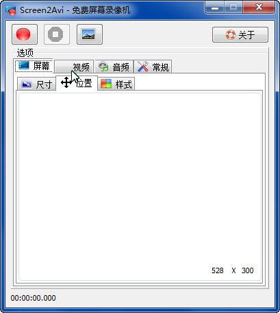 免费屏幕录像机(Screen2Avi)