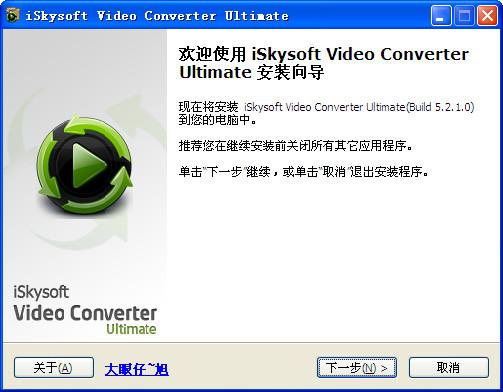 iSkysoft Video Converter(视频转换器)截图