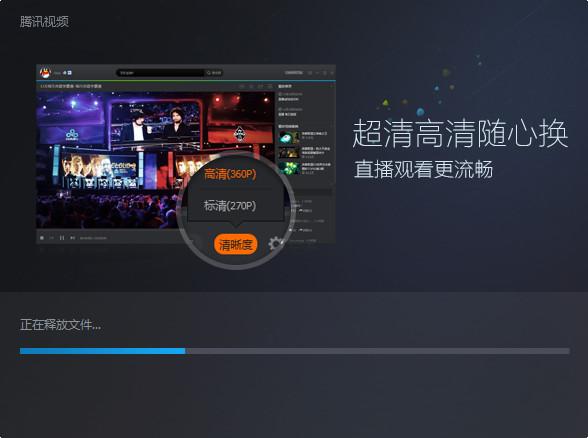 腾讯视频2015截图