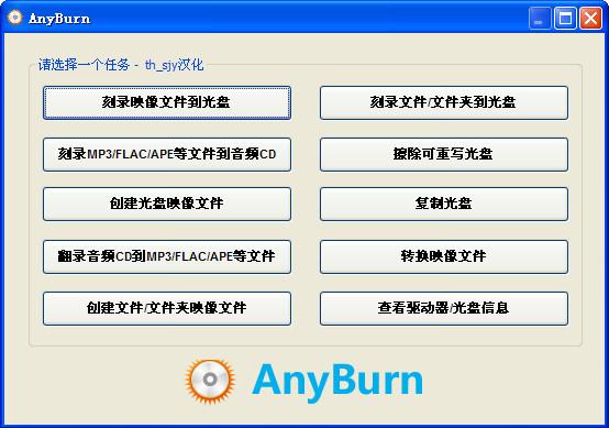 刻录光盘软件(Free Any Burn)