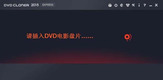 DVD-Cloner(DVD拷贝)