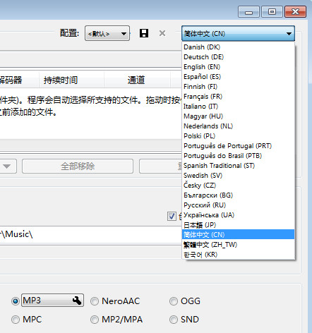 音频处理软件(XRecode II)截图