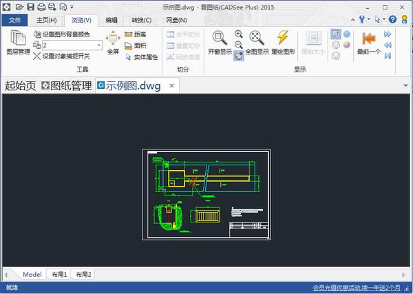 DWG文件打开软件(CADSee Plus)截图