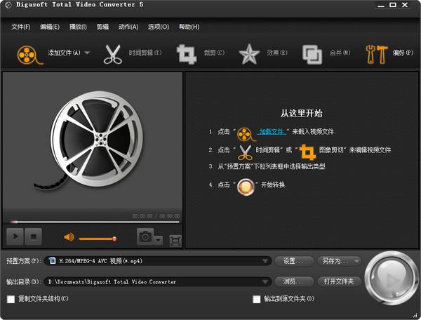 万能视频转换(Bigasoft Total Video Converter)