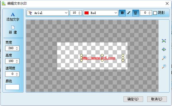 图片转换器(图片批量转换)截图