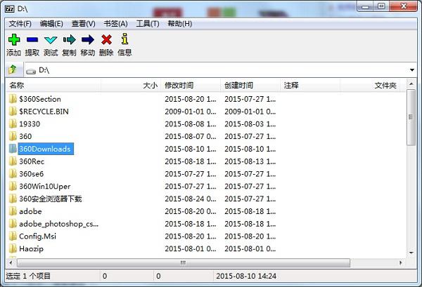 7Zip解压软件截图