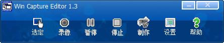 魔录大师(Win Capture Editor)