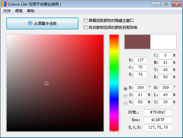 顏色抓取工具(colors lite)