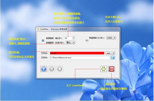 桌面录屏软件(LiveView)截图