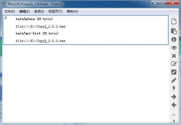 CopyQ(剪貼板增強工具)