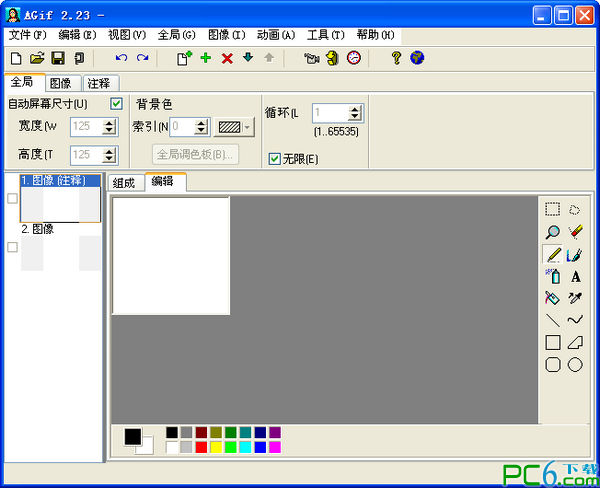 gif动画制作软件(Active GIF Creator)