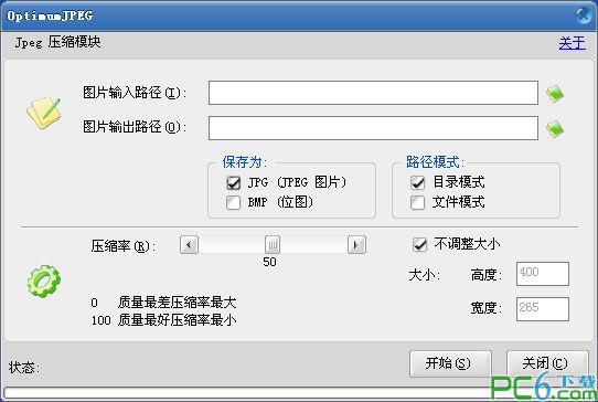 jpg批量压缩软件(Optimum JPEG)