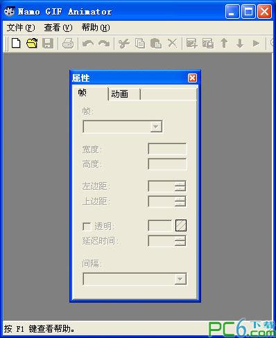 gif动画制作软件(Namo GIF)