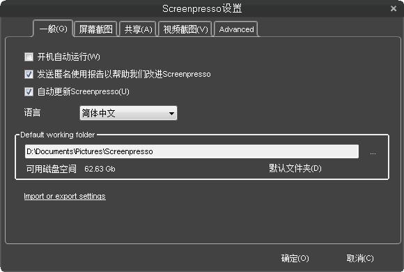 Screenpresso(屏幕截图工具)截图