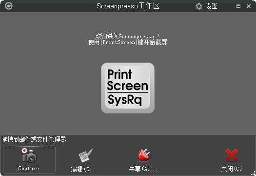 Screenpresso(屏幕截图工具)LOGO