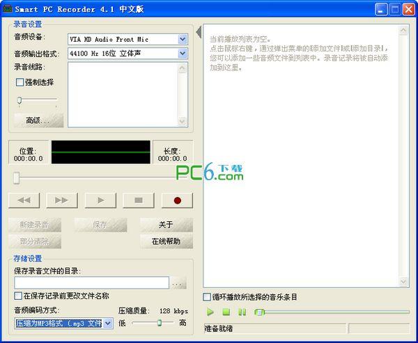 免費錄音小工具(Smart PC Recorder)