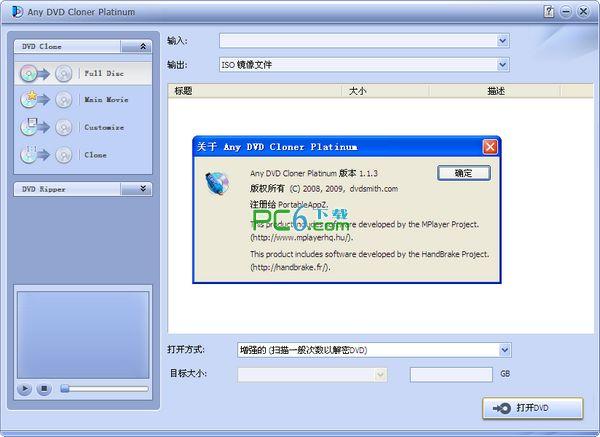 蓝光DVD解密/复制(Any DVD Cloner)