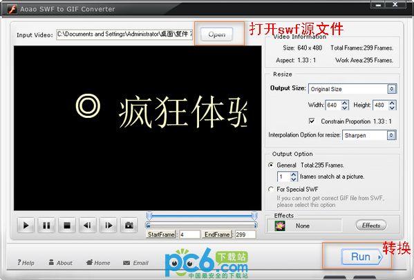 swf转gif转换器(Aoao SWF to GIF Converter)
